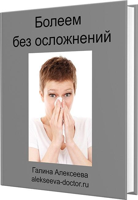 SOS!!! Гриппа вирус… Коронавирус...