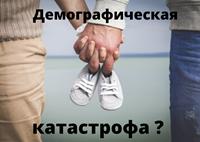 ДЕМОГРАФИЧЕСКАЯ КАТАСТРОФА?
