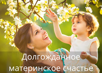 ЕСЛИ МАТЕРИНСКОЕ СЧАСТЬЕ ПОКА ОБХОДИТ ВАС СТОРОНОЙ…